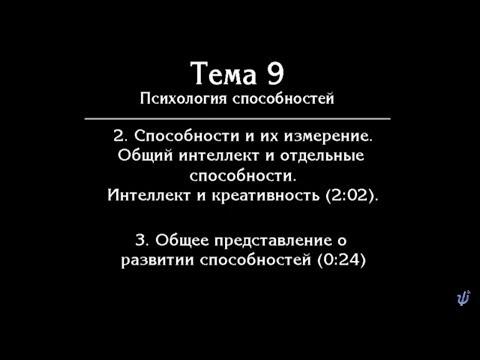 В. В.  Петухов.   Лекция № 18. Психология способностей.
