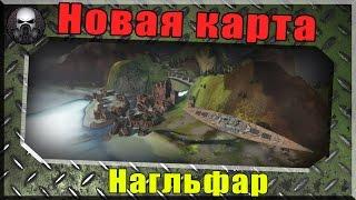 Новая карта - Нагльфар - Чет както трэшово ~World of Tanks~