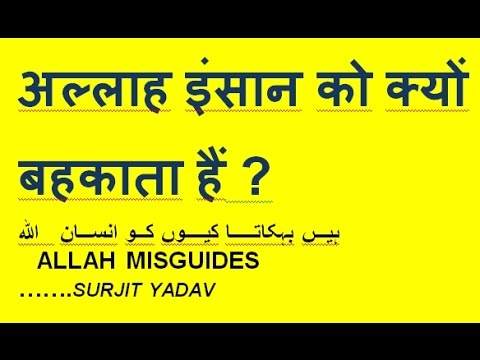 अल्लाह क्यों बहकाता हैं