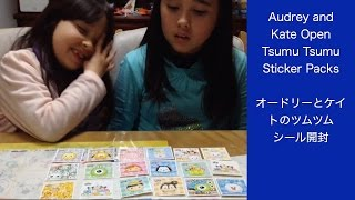 Audrey and Kate got Tsumu Tsumu Sticker Collection packs. What's in...