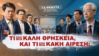 Χριστιανικές Ταινίες «Τα ψέματα του Κομμουνισμού» Κλιπ 3 - Τι είναι μια καλή θρησκεία, και τι είναι μία κακή αίρεση;