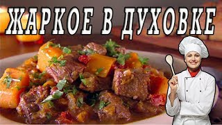 Жаркое с картошкой в духовке. Рецепт жаркого в духовке.