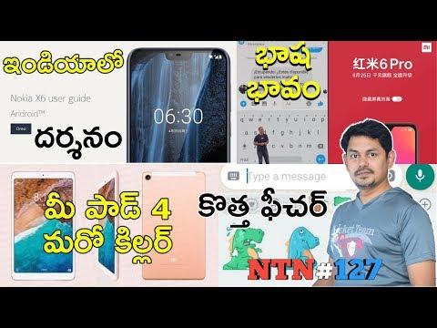 Nanis TechNews Episode 127: Nokia X6 India,Xiaomi Redmi 6 Pro ~ in Telugu ~ Tech-Logic