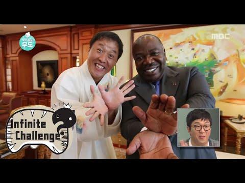 [Infinite Challenge] 무한도전 - Junha meet Gabon President 'Africa, a professional reporter'  20150912