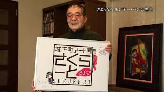 さようなら モンキー・パンチ先生(2019/6/3)佐倉市