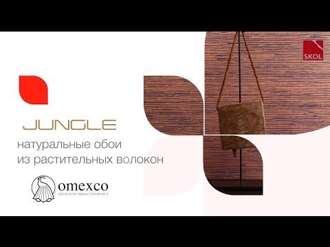 Эксклюзивные обои из растительных волокон JUNGLE  | OMEXCO, Бельгия
