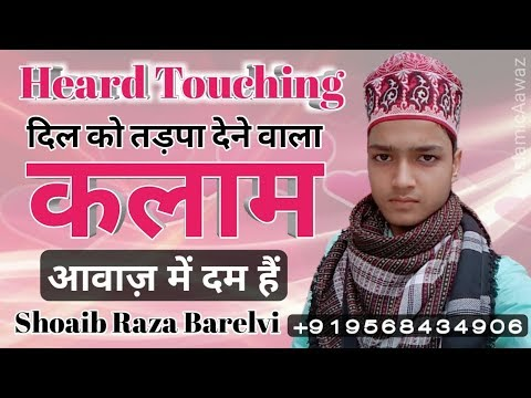 आवाज़ में दम हैं - Heart Touching Naat | Shoaib Raza Barelvi New Naat Sharif