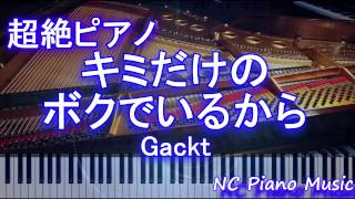 【超絶ピアノ+ドラム】 「キミだけのボクでいるから」 Gackt (TRICKSTER OP -江戸川乱歩「少年探偵団」)【フル full】