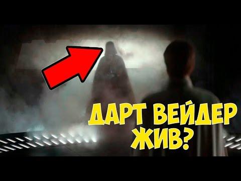 Изгой-один: Звёздные войны. Истории - Интересные факты о фильме. Умер ли Дарт Вейдер?