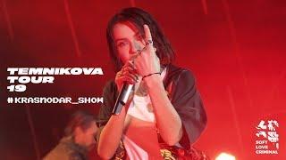 Краснодар - Шоу - TEMNIKOVA TOUR '19
