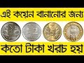 একটা কয়েন বানাতে কতো টাকা খরচ হয় জানেন? How Much Money Indian Govt. Spend For Making These Coins