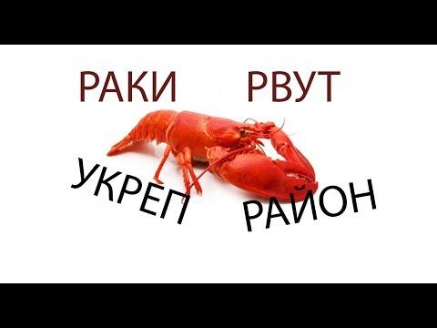РАКИ РВУТ УкРЕПРАЕН 6ЛВЛ [UMANC]