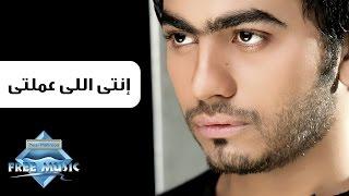 Tamer Hosny - Enty Elly 3amlty   تامر حسني - انتي اللى عملتى