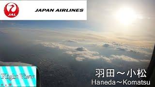 【4K機窓展望】JAL JL189便(羽田~小松)