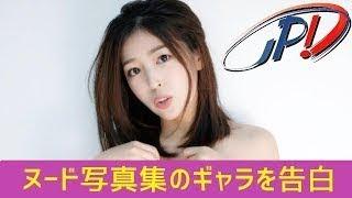 元SKE48・SDN48メンバーで、現在はグラビアタレントとして活動する手束...