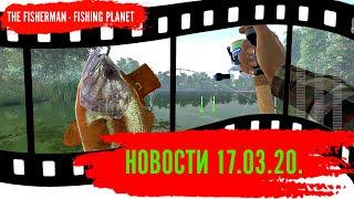 The Fisherman - Fishing Planet. Новости 17.03.20.