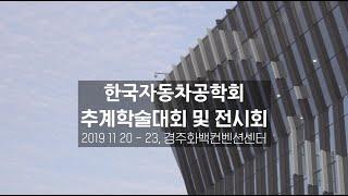 2019 한국자동차공학회 추계학술대회 및 전시회