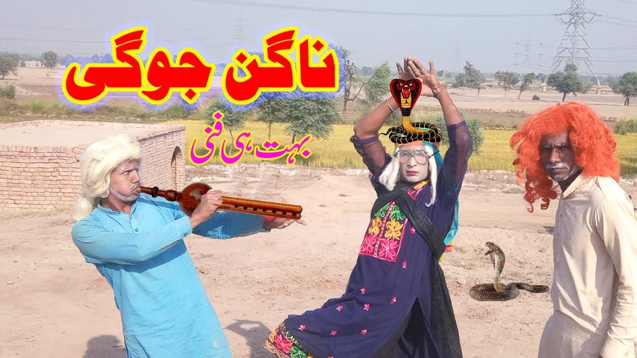 Download Nagin Jogi   Nagin Sapera   New Top Funny Video 2020   Dadi 420 Baba Rola New Funny Video   Bata tv