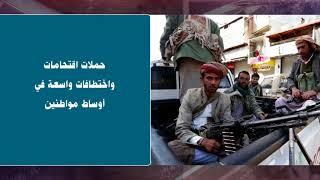 فلاش | كيف تبدو صنعاء بعد مقتل صالح | مركز العاصمة الاعلامي