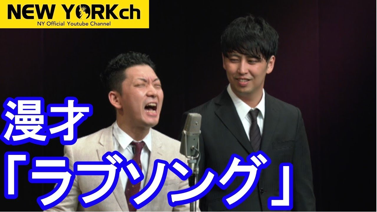 Download 【公式】ニューヨーク 漫才「ラブソング」※M-1決勝ネタ