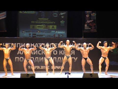 Чемпионат Алтайского края по бодибилдингу 2019 (классический бодибилдинг и бодибилдинг)