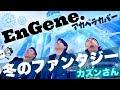 【EnGene.(エンジン)】カズン/冬のファンタジー【今空を舞うアカペラ】