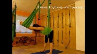 Аэро йога для беременных(Пример небольшого комплекса упражнений для беременных в йога гамаке. Обучение инструкторов, больше видео,..., 2015-12-14T11:03:29.000Z)