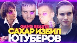 САХАР ИЗБИЛ ЮТУБЕРОВ - Gang Beasts