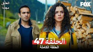 العشق مجددا الحلقة 47 كاملة Aşk Yeniden