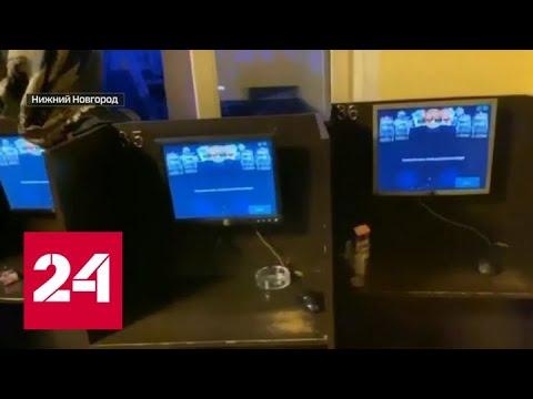 В Нижнем Новгороде оперативники проникли в игровой клуб под видом клиентов - Россия 24