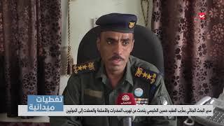 مدير البحث الجنائي بمأرب العقيد حسين الحليسي يتحدث عن تهريب المخدرات والأسلحة والعملات إلى الحوثيين
