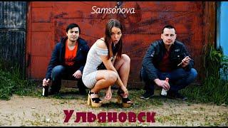 Смотреть клип Samsonova - Ульяновск
