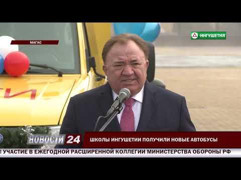 Школы Ингушетии получили новые автобусы.