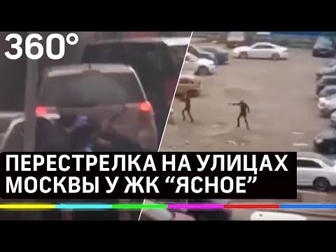 Стрельба в Москве: первые кадры и рассказы очевидцев перестрелки в ЖК Ясное