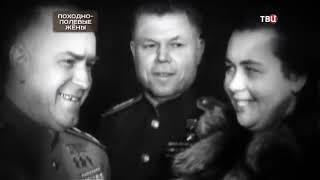 Походно-полевые жены Великой Отечественной