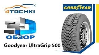 3D-обзор шины Goodyear UltraGrip 500 - 4 точки. Шины и диски 4точки - Wheels & Tyres