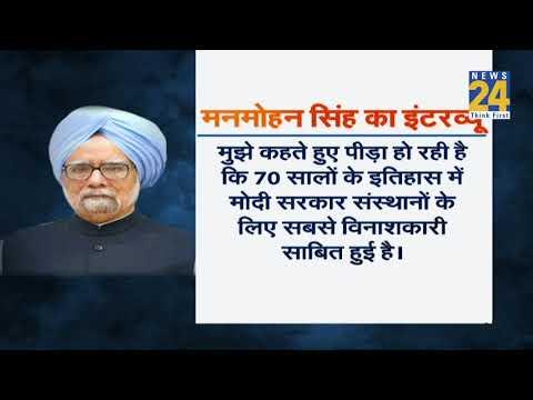 Manmohan Singh को Modi सरकार पर बड़ा हमला