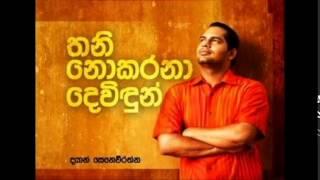 Kisida Nowenaswana Premayai - Dhayan Seneviratne