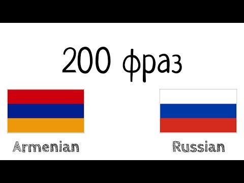 200 фраз - Армянский - Русский