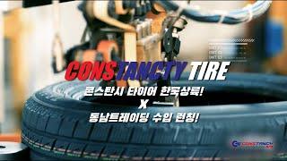 수입타이어! 콘스탄시타이어 한국상륙! 국내 런칭 서비스…