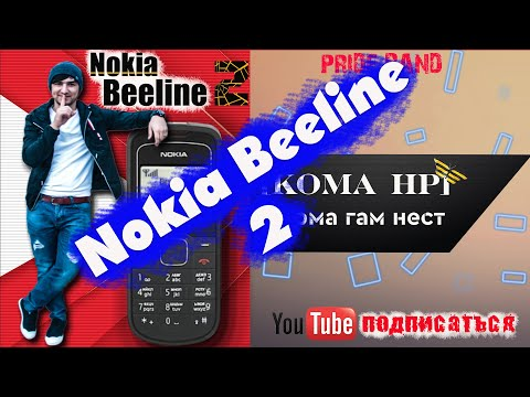 [Koma HP] - Кирма ғам нест (Nokia Beeline 2)