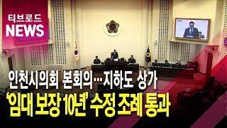 지하도상가 '임대 보장 10년'…수정 조례 '본회의 통…
