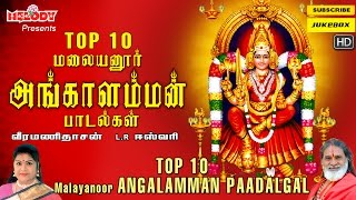 Top 10 Malayanooru Angaalamman Padalgal | Amman Songs | Tamil Devotional | Tamil God Songs