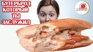 Самый дешёвый бутерброд в вашей жизни