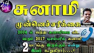 Tsunami Warning Letter to Modi | சுனாமி முன்னெச்சரிக்கை !!!  | Latest  Tamil News || Share ||