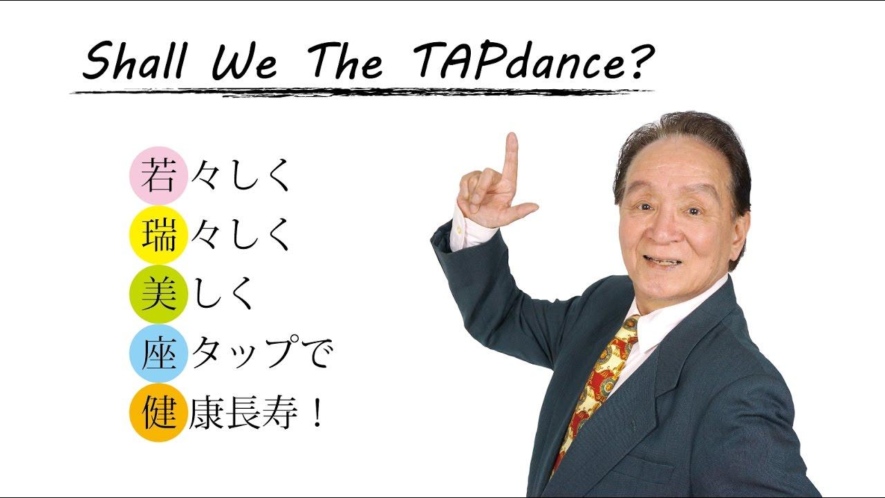 「ザタップダンス」の画像検索結果