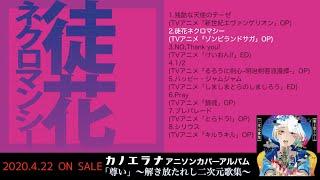 カノエラナ New Album『「尊い」~解き放たれし二次元歌集~』全曲トレーラー