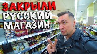 ХОЖУ В ОБУВИ ЗА 7 ЕВРО ✔ Закупка продуктов в русском магазине 14.01.2020