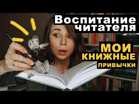 Читательские привычки и природа. Как понимать книги?