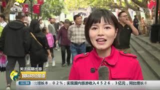 《国际财经报道》 20191005  CCTV财经